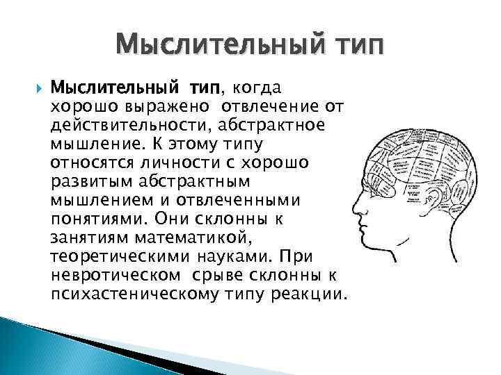 Мыслительный тип Мыслительный тип, когда хорошо выражено отвлечение от действительности, абстрактное мышление. К этому