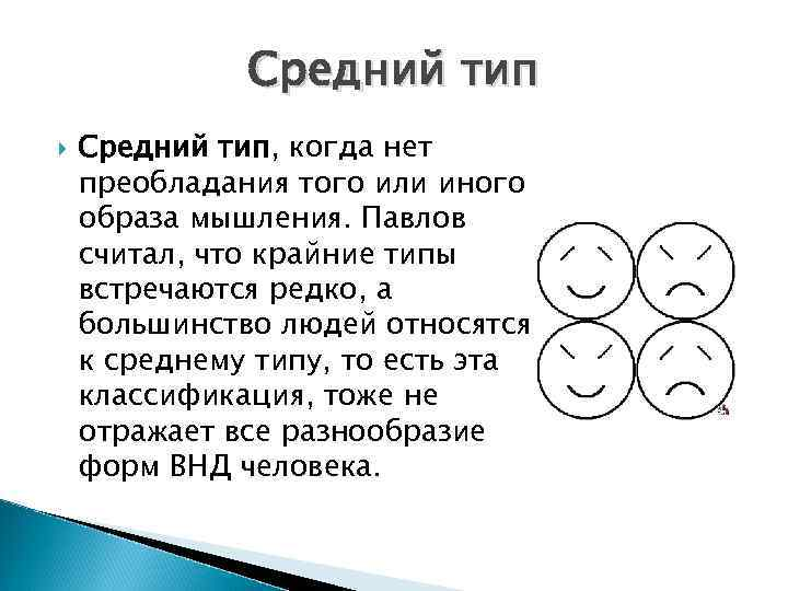 Средний тип Средний тип, когда нет преобладания того или иного образа мышления. Павлов считал,