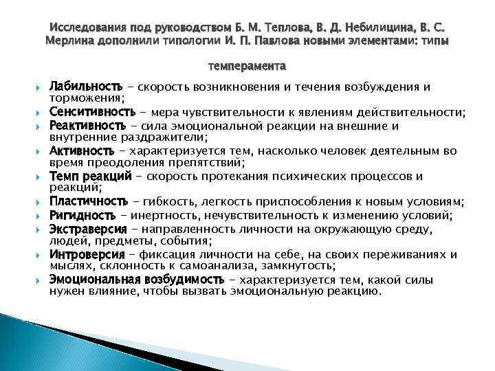 Исследования под руководством Б. М. Теплова, В. Д. Небилицина, В. С. Мерлина дополнили типологии