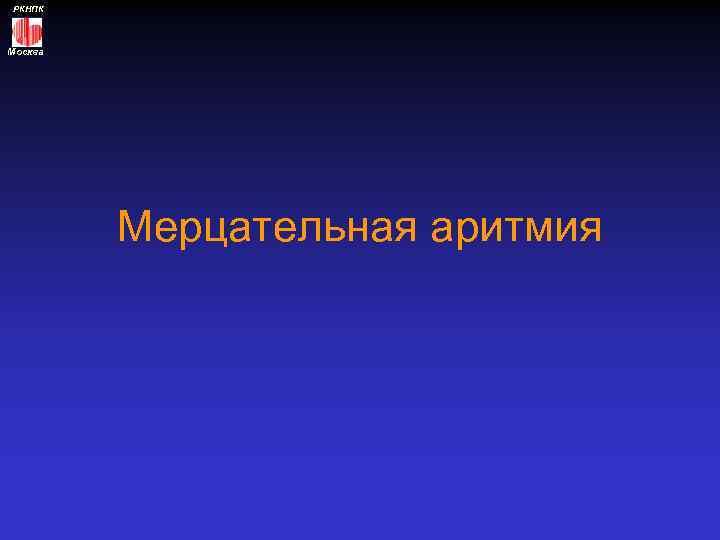 РКНПК Москва Мерцательная аритмия