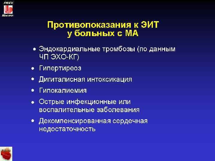 РКНПК Москва