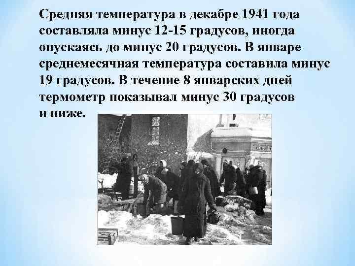Средняя температура в декабре 1941 года составляла минус 12 -15 градусов, иногда опускаясь до