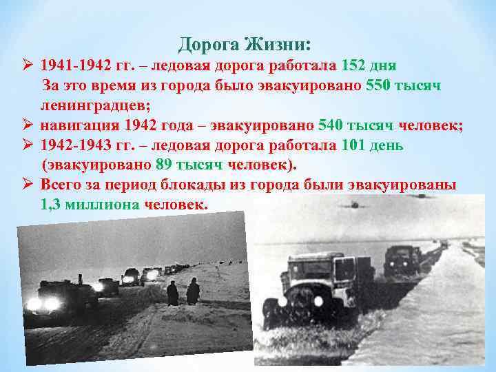 Дорога Жизни: Ø 1941 -1942 гг. – ледовая дорога работала 152 дня За это