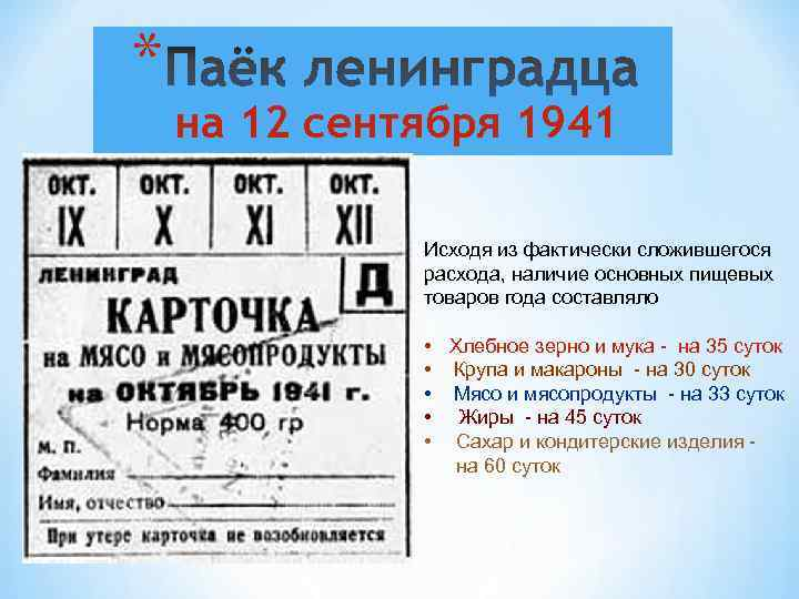 * на 12 сентября 1941 Исходя из фактически сложившегося расхода, наличие основных пищевых товаров