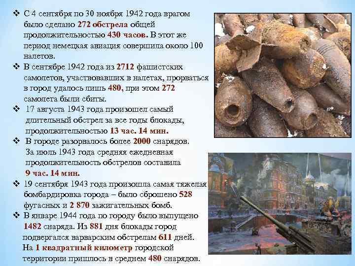 v С 4 сентября по 30 ноября 1942 года врагом было сделано 272 обстрела