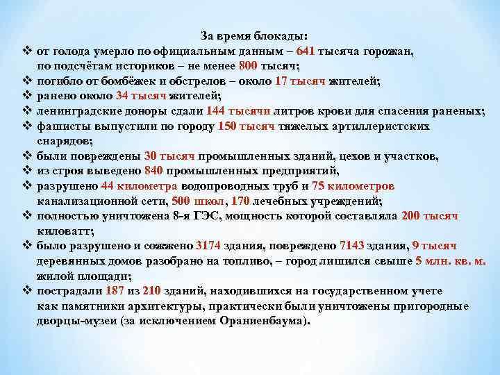 v v v За время блокады: от голода умерло по официальным данным – 641