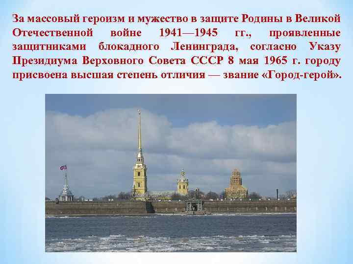 За массовый героизм и мужество в защите Родины в Великой Отечественной войне 1941— 1945