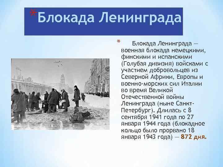 *Блокада Ленинграда * Блокада Ленинграда — военная блокада немецкими, финскими и испанскими (Голубая дивизия)