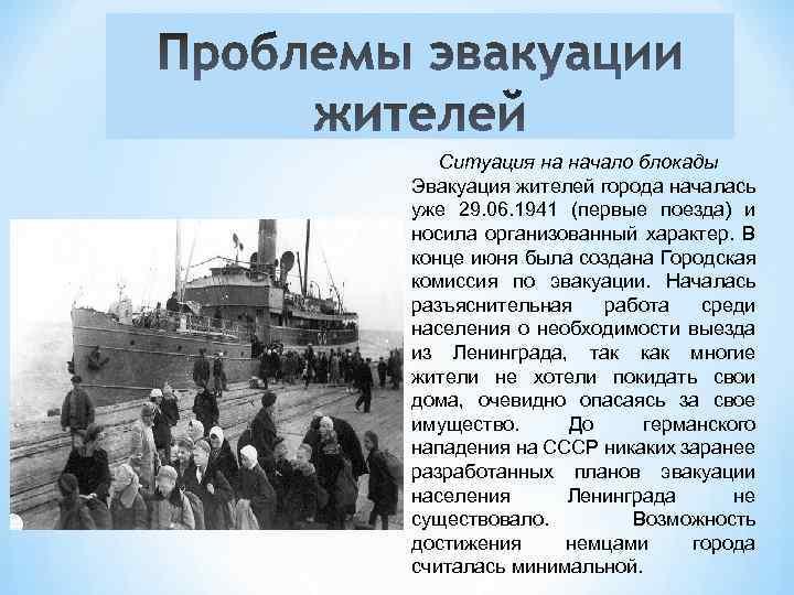 Ситуация на начало блокады Эвакуация жителей города началась уже 29. 06. 1941 (первые поезда)