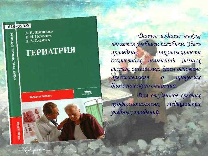 Данное издание также является учебным пособием. Здесь приведены закономерности возрастных изменений разных систем организма,