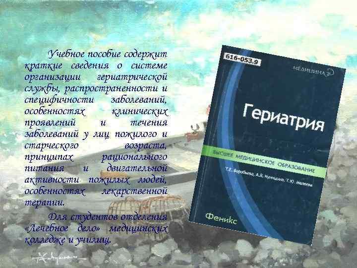 Учебное пособие содержит краткие сведения о системе организации гериатрической службы, распространенности и специфичности заболеваний,