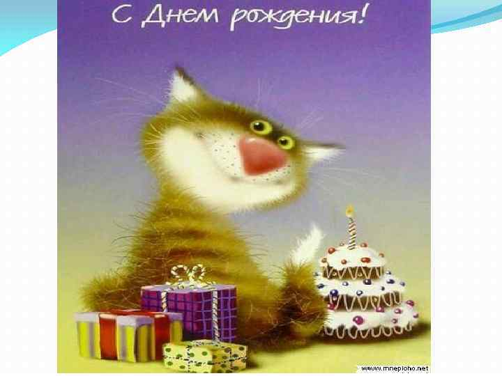 Картинки, картинки ммс поздравления днем рождения