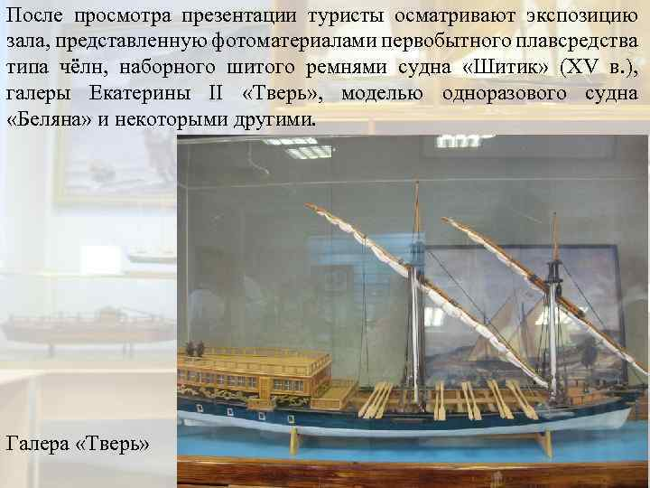 После просмотра презентации туристы осматривают экспозицию зала, представленную фотоматериалами первобытного плавсредства типа чёлн, наборного