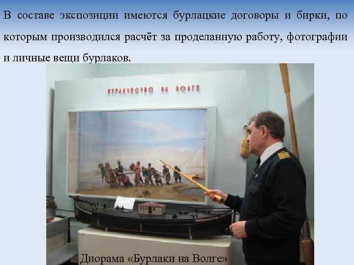 В составе экспозиции имеются бурлацкие договоры и бирки, по которым производился расчёт за проделанную
