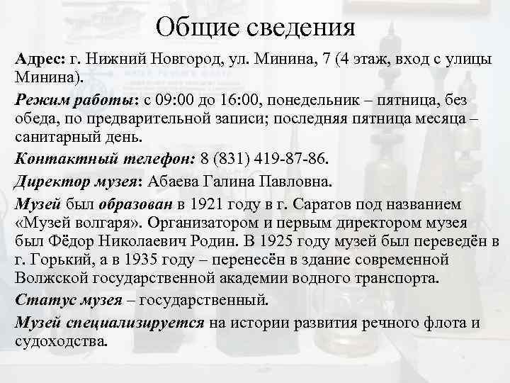 Общие сведения Адрес: г. Нижний Новгород, ул. Минина, 7 (4 этаж, вход с улицы