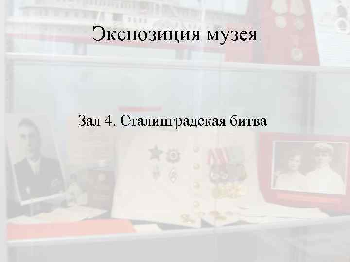Экспозиция музея Зал 4. Сталинградская битва
