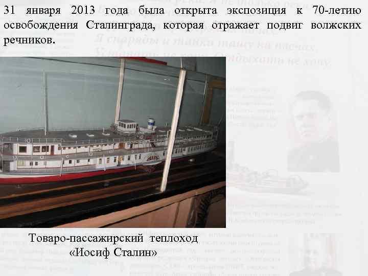 31 января 2013 года была открыта экспозиция к 70 -летию освобождения Сталинграда, которая отражает