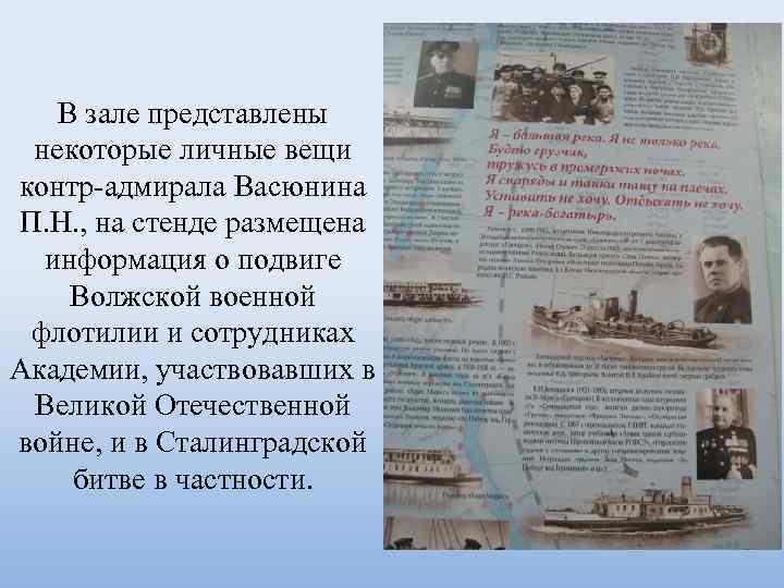 В зале представлены некоторые личные вещи контр-адмирала Васюнина П. Н. , на стенде размещена