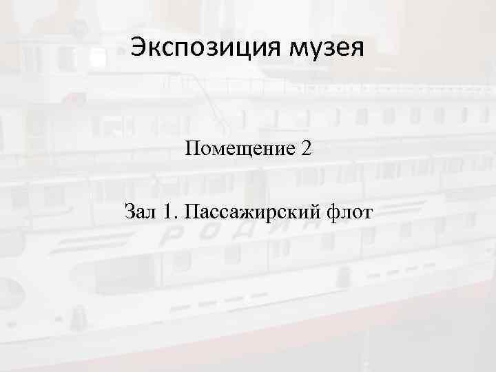 Экспозиция музея Помещение 2 Зал 1. Пассажирский флот
