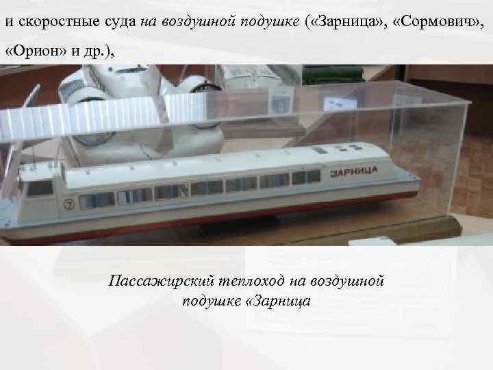 и скоростные суда на воздушной подушке ( «Зарница» , «Сормович» , «Орион» и др.
