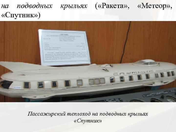 на подводных «Спутник» ) крыльях ( «Ракета» , «Метеор» , Пассажирский теплоход на подводных