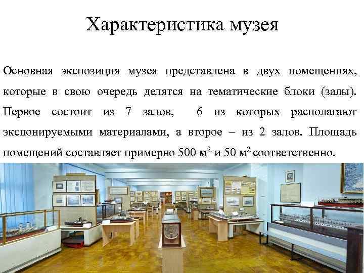 Характеристика музея Основная экспозиция музея представлена в двух помещениях, которые в свою очередь делятся