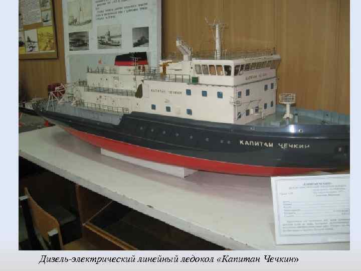 Дизель-электрический линейный ледокол «Капитан Чечкин»
