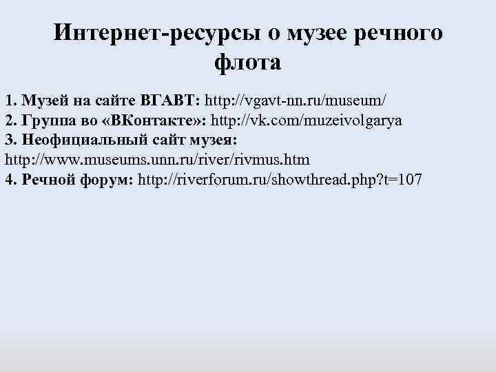 Интернет-ресурсы о музее речного флота 1. Музей на сайте ВГАВТ: http: //vgavt-nn. ru/museum/ 2.