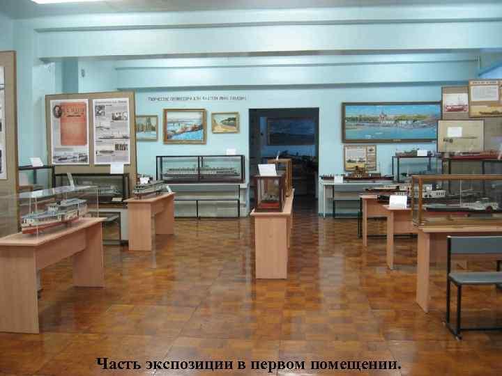 Часть экспозиции в первом помещении.