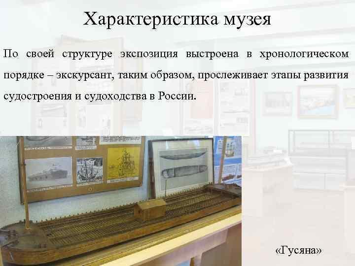 Характеристика музея По своей структуре экспозиция выстроена в хронологическом порядке – экскурсант, таким образом,