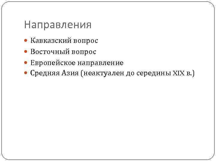 Направления Кавказский вопрос Восточный вопрос Европейское направление Средняя Азия (неактуален до середины XIX в.