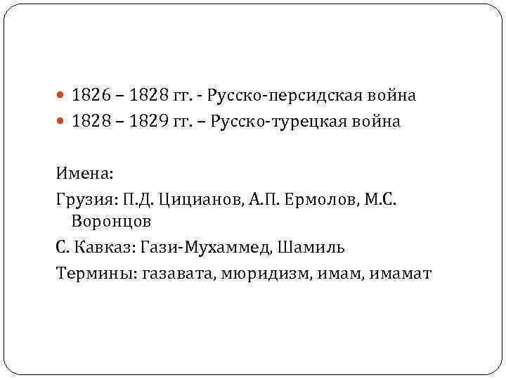 1826 – 1828 гг. - Русско-персидская война 1828 – 1829 гг. – Русско-турецкая