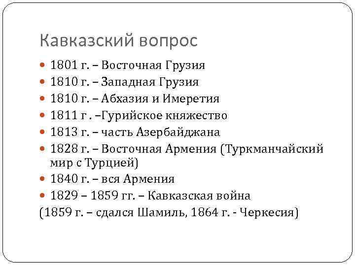 Кавказский вопрос 1801 г. – Восточная Грузия 1810 г. – Западная Грузия 1810 г.