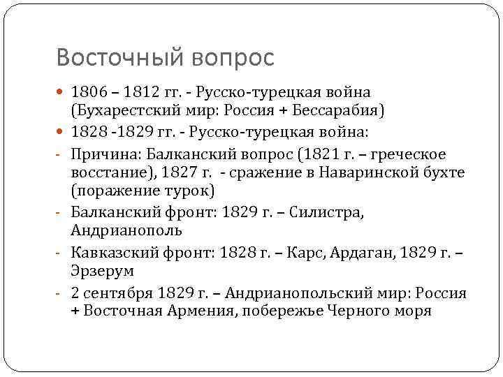 Восточный вопрос 1806 – 1812 гг. - Русско-турецкая война - - (Бухарестский мир: Россия