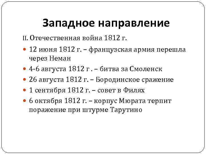Западное направление II. Отечественная война 1812 г. 12 июня 1812 г. – французская армия