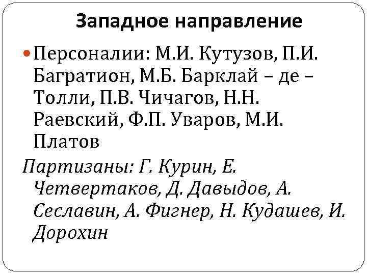 Западное направление Персоналии: М. И. Кутузов, П. И. Багратион, М. Б. Барклай – де