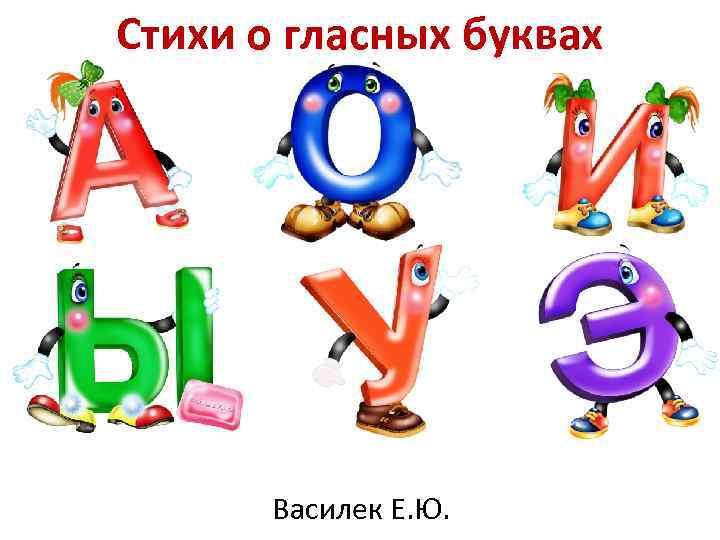 Стихи о гласных буквах Василек Е. Ю.