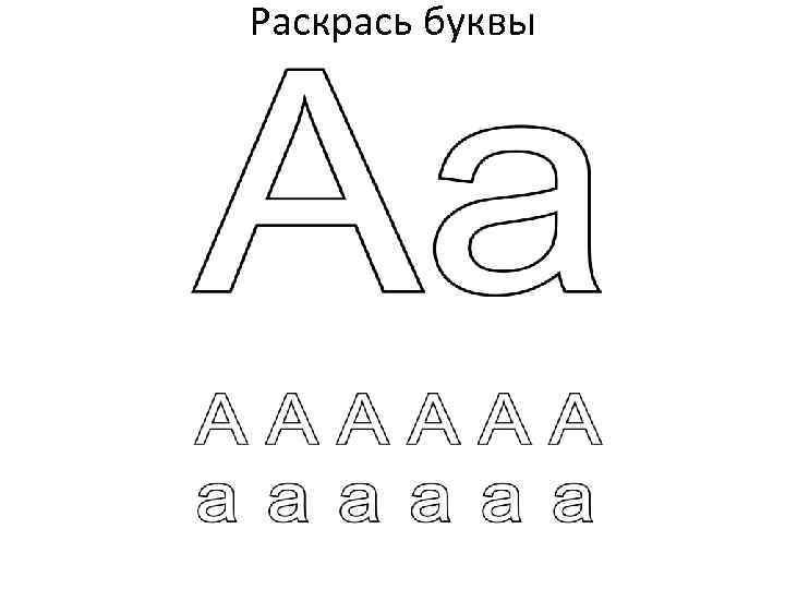 Раскрась буквы