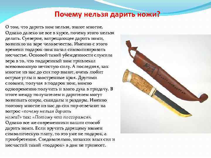 Ножи в подарок мужчине приметы 203
