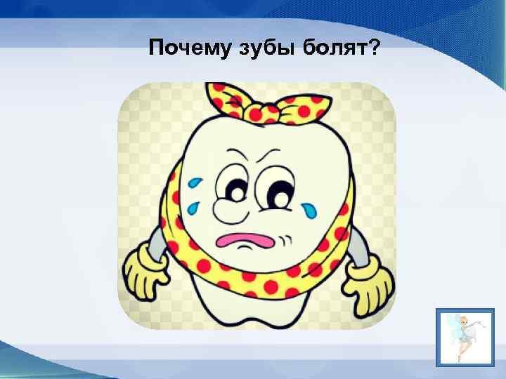 теплая двусторонняя картинки почему болят зубы человек