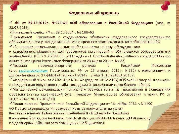 Федеральный уровень ü ФЗ от 29. 12. 2012 г. № 273 -ФЗ «Об образовании