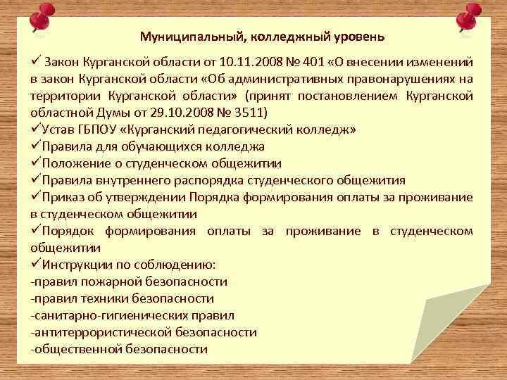 Муниципальный, колледжный уровень ü Закон Курганской области от 10. 11. 2008 № 401 «О
