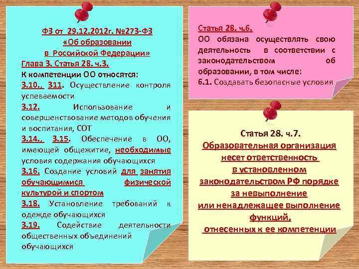 ФЗ от 29. 12. 2012 г. № 273 -ФЗ «Об образовании в Российской Федерации»
