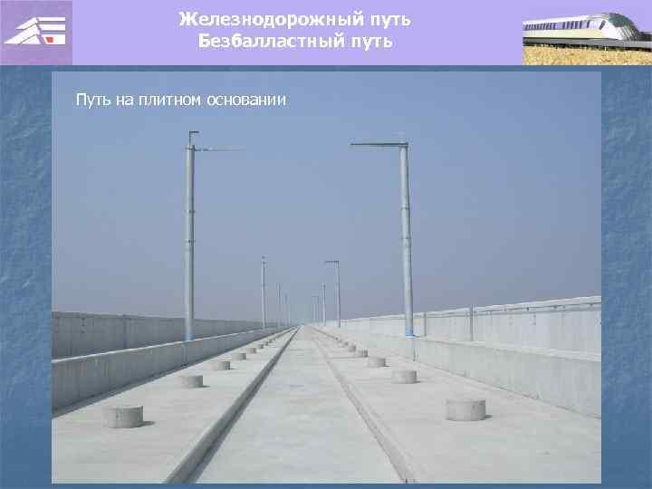 Железнодорожный путь Безбалластный путь Путь на плитном основании
