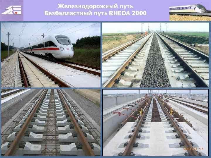 Железнодорожный путь Безбалластный путь RHEDA 2000