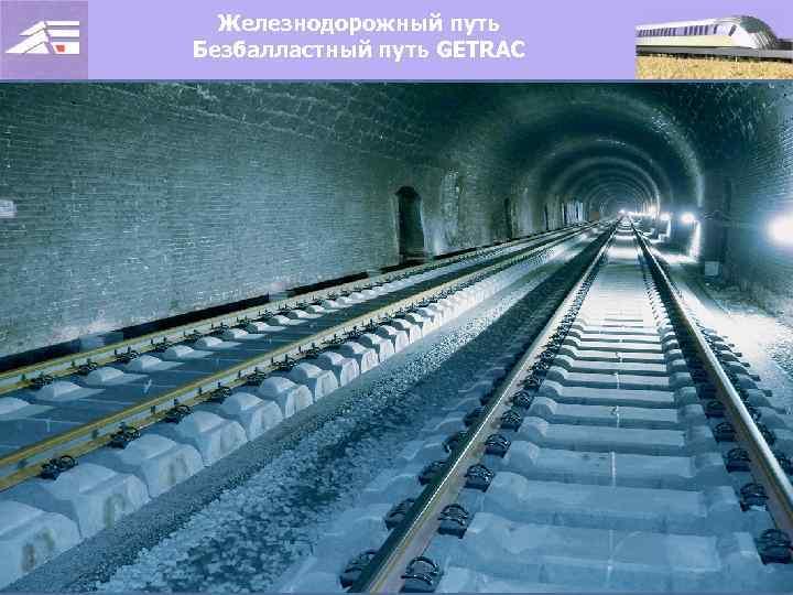 Железнодорожный путь Безбалластный путь GETRAC