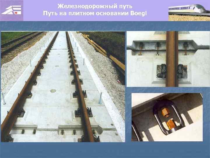 Железнодорожный путь Путь на плитном основании Boegl
