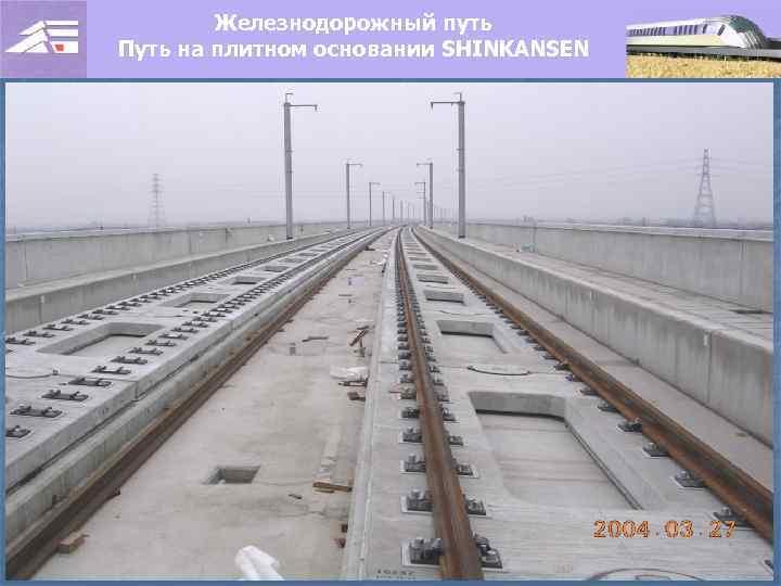 Железнодорожный путь Путь на плитном основании SHINKANSEN