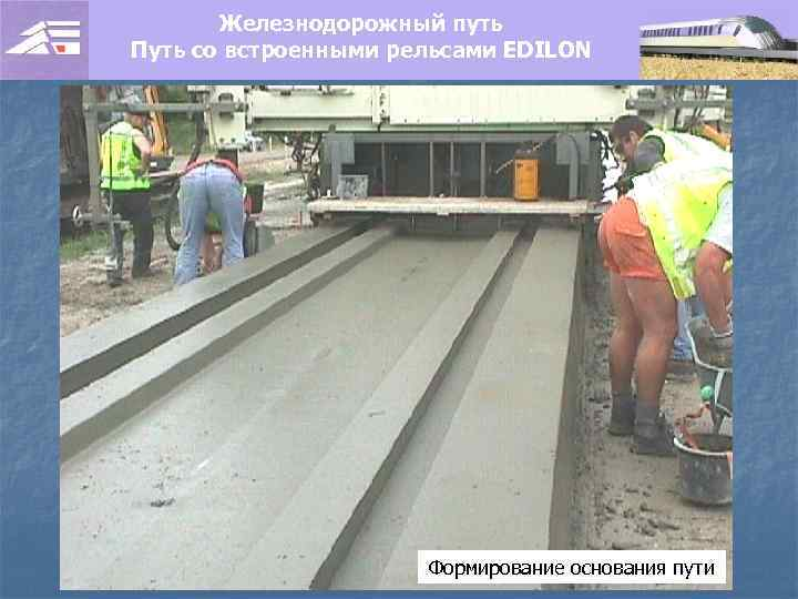 Железнодорожный путь Путь со встроенными рельсами EDILON Формирование основания пути