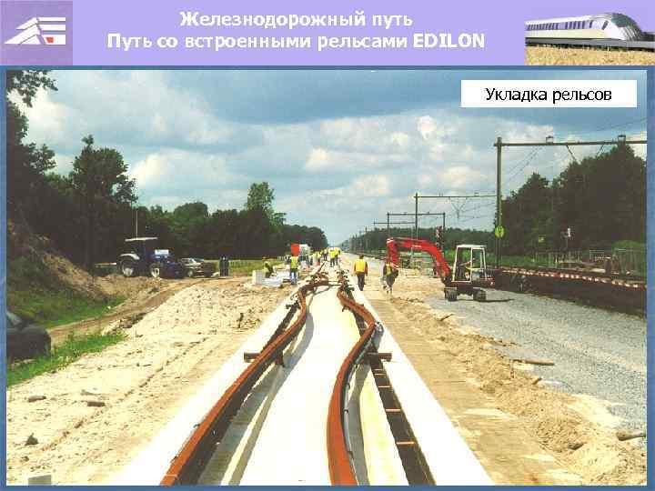 Железнодорожный путь Путь со встроенными рельсами EDILON Укладка рельсов